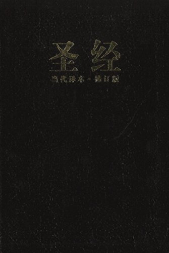Chinese Contemporary Bible (Black Bonded Leather, Large Print)