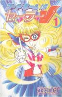 Codename: Sailor (Vol. 1) 9781935429777